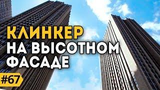 Клинкерная плитка. Вентилируемый фасад высотного комплекса Савеловский Сити в Москве