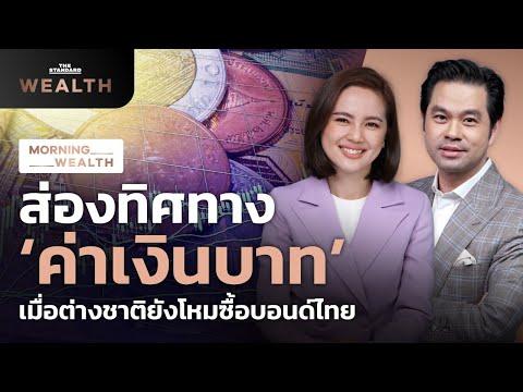 ส่องทิศทาง 'ค่าเงินบาท' เมื่อต่างชาติยังโหมซื้อบอนด์ไทย | Morning Wealth 27 สิงหาคม 2564