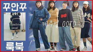 지금부터 봄까지 입는 캐주얼 꾸안꾸 룩북 코디!