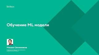Обучение ML модели