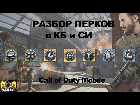 Разбор модулей и перков в Call of duty mobile