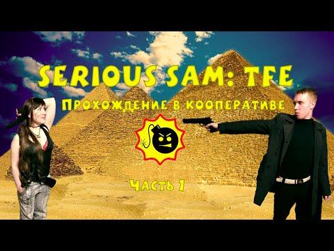 Serious Sam: The First Encounter Прохождение в кооперативе с женой Ч 1