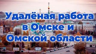 Удаленная работа в Омске и Омской области
