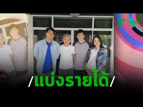 แดน-บีม ยืนยันแบ่งรายได้คอนเสิร์ตให้ บิ๊ก D2B | 24-09-62 | บันเทิงไทยรัฐ