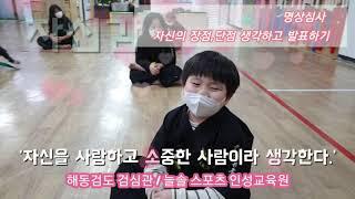 #해동검도_검심관_수련…