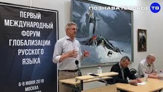 Иное измерение РУССКОГО ЯЗЫКА Познавательное ТВ, Сергей Сухонос