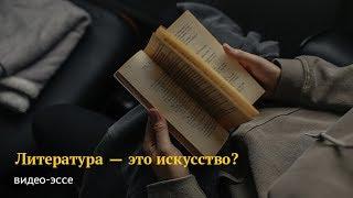 Литература — это искусство?