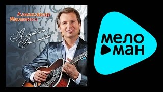 Download АЛЕКСАНДР МАЛИНИН – Я ОБЪЯВЛЯЮ ВАМ ЛЮБОВЬ / ALEXANDR MALININ – YA OBYAVLYAYU VAM LYUBOV Mp3 and Videos