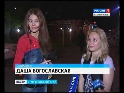 ставропольские сайты знакомств для секса