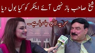 Sheikh Rasheed Cannot Control Himself | Neo News