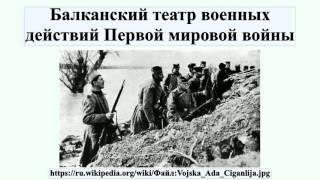Балканский театр военных действий Первой мировой войны