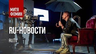 Съемки клипа Спасибо, сердце - RU-Новости на RU.TV 2.07.2018
