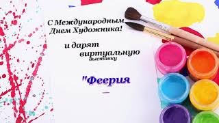 Феерия волшебных красок ко дню художника
