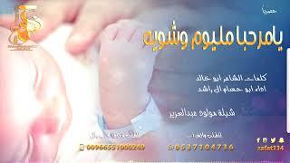 شيلة مولود رقص حماسية  || يامرحبا مليون وشويه اسم عبدالعزيز || كلمات ابو خالد || اداء ابو حسام