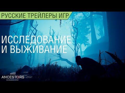 Ancestors: The Humankind Odyssey - новая игра Патриcа Дезиле