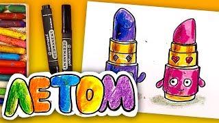 Уроки рисования для начинающих / Простые рисунки ЛЕТОМ / ПОМАДА