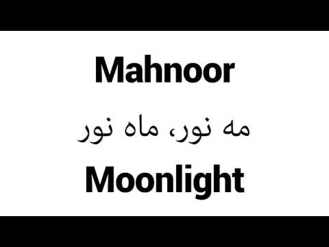 How to Pronounce Mahnoor! - Middle Eastern Names