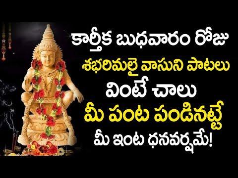 sharanam-ayyappa-||-karthika-masam-special-songs||-telugu-best-ayyappa-songs