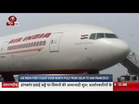 Air India First Flight Over North Pole From Delhi To San Francisco