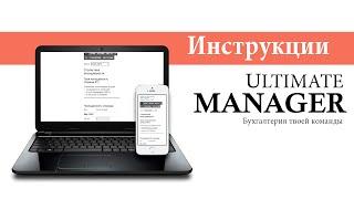 Докладні інструкції Ultimate Manager
