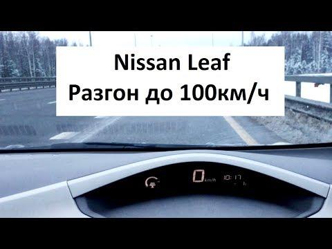 Nissan Leaf 75{c41fde16ae9a050505625f00d95b8ef6a156b89497a8fb8b80b2e06fa21626cd} Разгон до 100