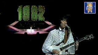 5◇『'82 ハッピーニューイヤーコンサート』 野口五郎 1982年(昭和57年)1...
