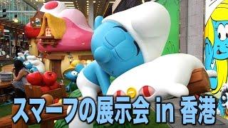 スマーフの展示会 in 香港ハーバーシティー - おもちゃHKJP