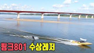 핑크801수상레저 /웨이크보드/수상스키/웅포대교/부여빠…