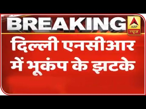Earthquake Tremors Felt In Delhi-NCR, Epicenter At Ghaziabad | ABP News