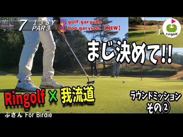【リンゴルフ×我流道②】いいプレーの連鎖!複数バーディー!【南茂原CC前半H5-9】