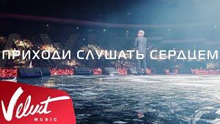 ПРИХОДИ СЛУШАТЬ СЕРДЦЕМ / Владимир Пресняков