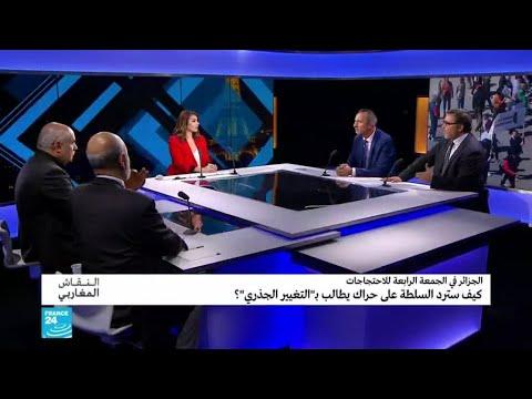الجزائر.. كيف سترد السلطة على حراك يطالب -بالتغيير الجذري-؟  - نشر قبل 3 ساعة