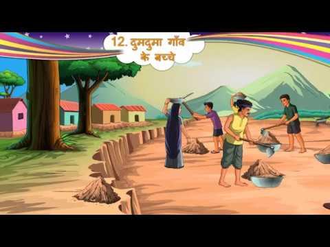 दुमदुमा गाँव के बच्चे || Std 5 Sem 2 Unit 5 || Dumduma Gav Ke Bachche || हिन्दी