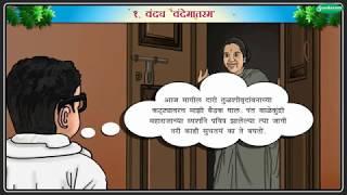 Standard 9, kumarbharthi, marathi medium - Maharashtra State Board.