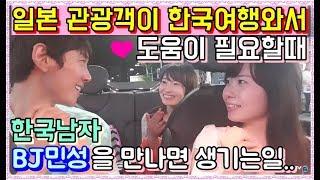 [bj민성] 일본관광객이 한국 여행와서 도움이 필요할때 한국남자 bj민성을 만나면 생기는일 - 민성택시