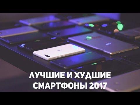 лучшеи смартфоны 2017