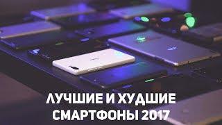 Лучшие и худшие смартфоны 2017.