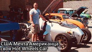 USA КИНО 1260. Мечта американца - своя Hot Wheels машина