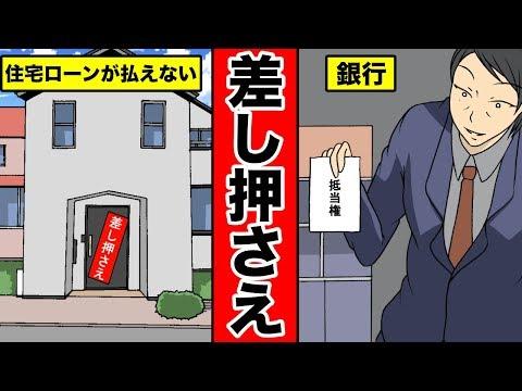 【漫画】銀行に家を差し押さえれたらどうなるのか?家の差し押さえが決まってしまった男の末路・・・(マンガ動画)