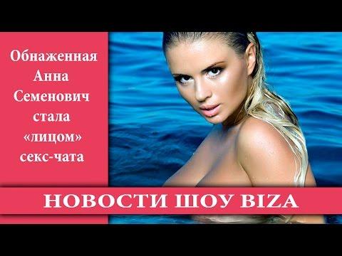 Анна Семенович в бане - YouTube