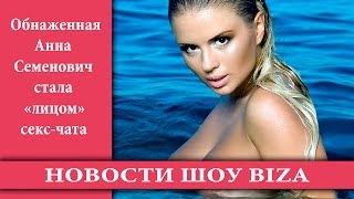 Обнаженная Анна Семенович стала «лицом» секс чата