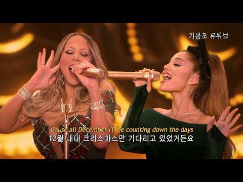 🎄 Mariah Carey – Oh Santa! (ft. Ariana Grande, Jennifer Hudson) [가사/해석]