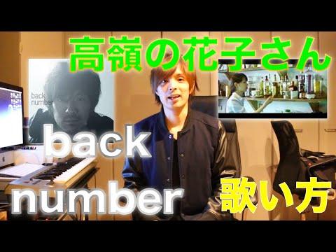 『歌い方シリーズ』back number/ 高嶺の花子さん