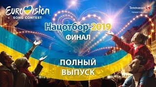 Евровидение 2019. Национальный отбор. Финал от 23.02.2019. Полный выпуск