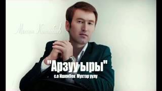 """Максат Кыштобаев """"Арзуу ыры """""""