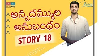 Story 18 | Anna Thammula Anubandham | Vamsee Krishna Reddy | Telugu Stories Create U