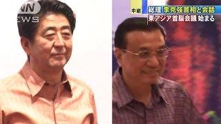 東アジア首脳会議 安倍総理 李克強首相とも会話(14/11/13)