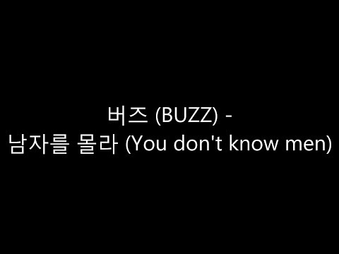 [ENG SUB] BUZZ (버즈) - You don't know men (남자를 몰라)