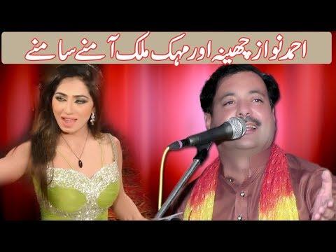 Teray Khilray Walan Day  Ahmad Nawaz Cheena Brand New Songs 2018