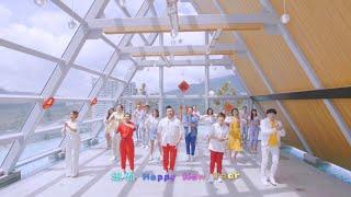 Download Lagu ASTRO 2020 贺岁歌 - 【祝你 Happy New Year】MV 完整版 mp3
